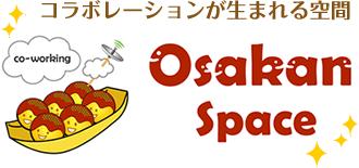 OsakanSpace(オオサカンスペース)