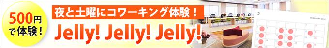 2月Jelly!Jelly!Jelly!