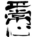 増永 玲 : Osakan Space メンバー紹介
