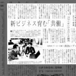 新ビジネス育む「共働」コワーキングスペース盛況:2012年3月8日(読売新聞)