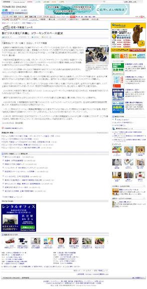 新ビジネス育む「共働」 コワーキングスペース盛況 - 住宅・不動産ニュース - ホームガイド - YOMIURI ONLINE(読売新聞)_1334208447418