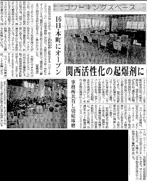 『コワーキングスペース:関西活性化の起爆剤に』2012年01月11日:毎日新聞