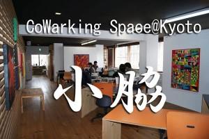 京都のコワーキングスペース【小脇】1