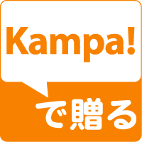 Kampa!:佐田幸宏