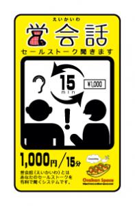 営会話(えいかいわ)ステッカー:高橋知子デザイン(ピクトグラム)