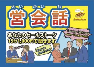 営会話(えいかいわ)ステッカー:田中印刷デザイン(英会話風)