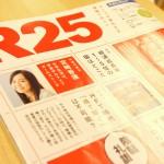 120621_R25_表紙