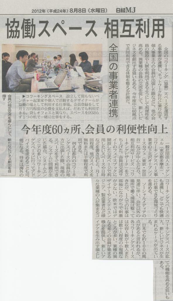 120808_日経MJ_協働スペース相互利用〜「全国の事業者連携」今年度60ヵ所、会員の利便性向上
