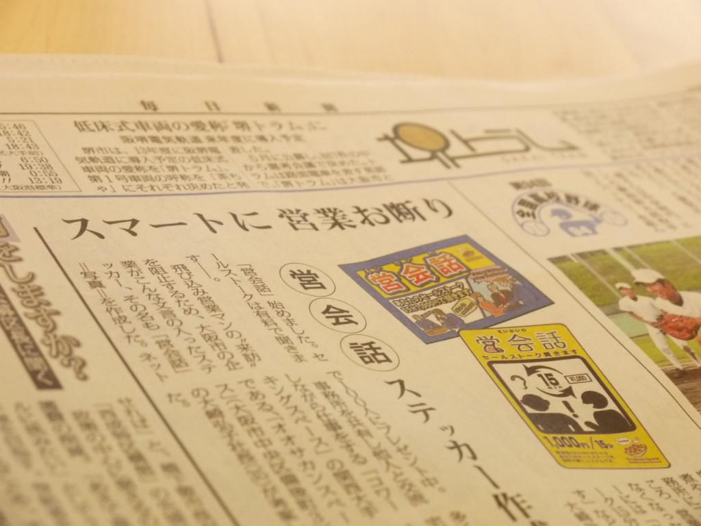 スマートに営業お断り「セールストーク有料で聞きます」営会話ステッカー作成:2012年08月17日(毎日新聞)