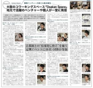 Shoot from Osaka(n) 東京IT新聞 大阪のコワーキングスペース「Osakan Space」地元で活躍のベンチャーや個人が一堂に発信