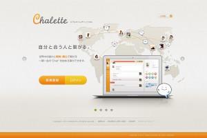 インタレストグラフを形成するリアルタイムチャットSNSサービス「Chalette」のご紹介