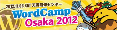 Word Camp Osaka 2012