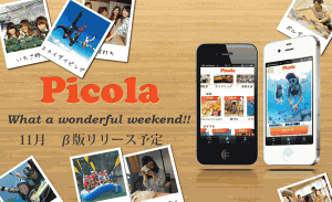 What a wonderful weekend!素敵な体験をあなたに!!「Picola(ピコラ)」