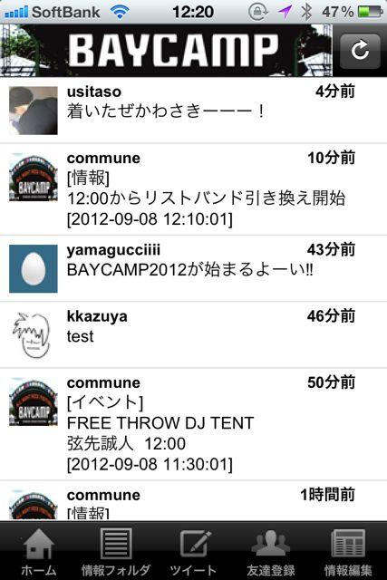 Baycamp2012:日本初の動物園内AR・天王寺動物園のアイドル「シロクマ」まで迷わないアプリ・「コミューン」