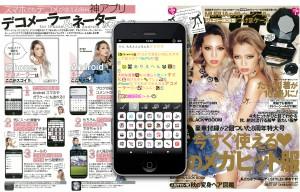 累計350万ダウンロード突破のiPhoneアプリ「デコメーラー」