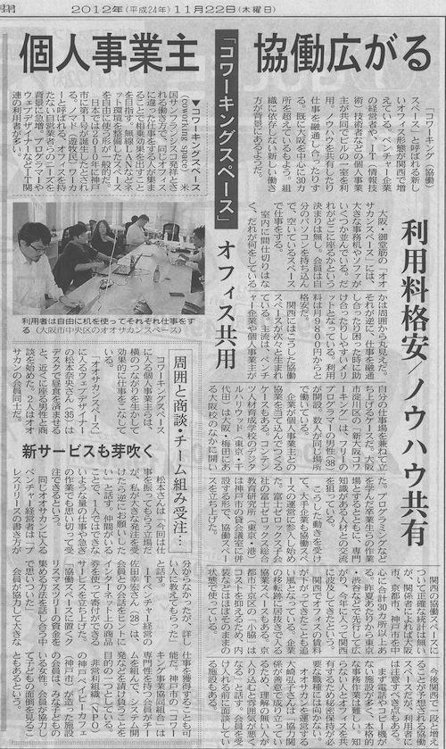 121122_日経新聞