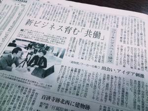 120312_読売新聞_新ビジネス育む共働