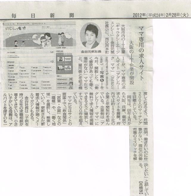 120228_毎日新聞_ママ専用の求人サイト大阪IT企業が開設