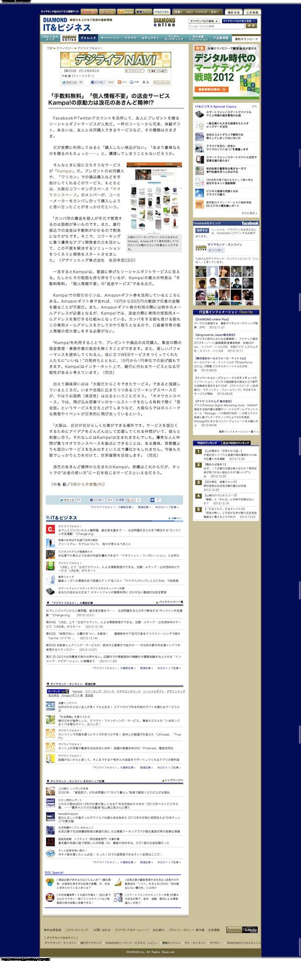 「手数料無料」「個人情報不要」の送金サービス Kampa!の原動力は浪花のあきんど精神! |デジライフNAVI|ダイヤモンド・オンライン