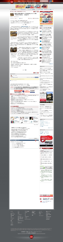 大阪から世界に誇るサービスを生み出していく--本町「Osakan Space」 - (page 2)