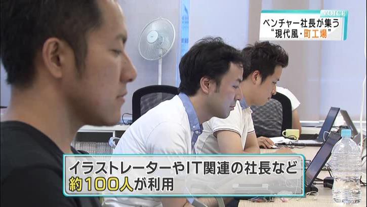 "120913_MBS_VOICE_ベンチャー社長が集う""現代風・町工場"""