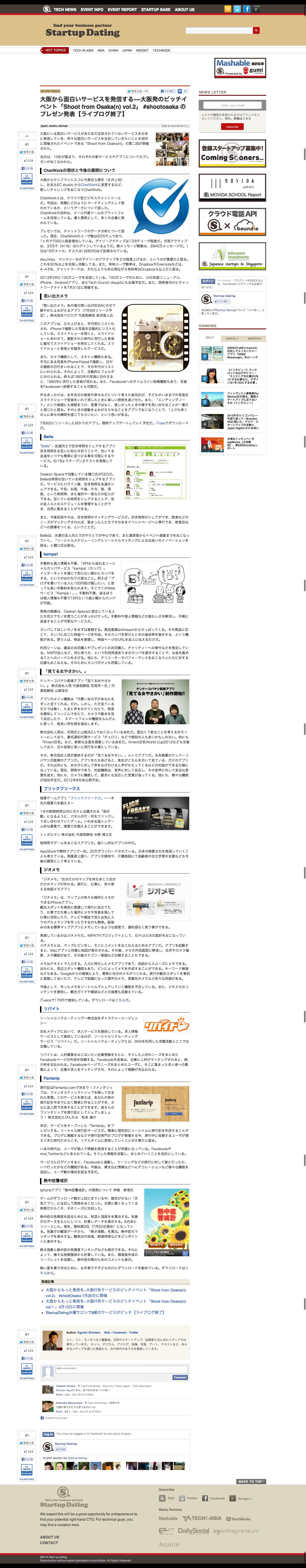 大阪から面白いサービスを発信する−−大阪発のピッチイベント「Shoot from Osaka n  vol.2」 #shootosaka のプレゼン発表【ライブログ終了】   Startup Dating [スタートアップ・デイティング -181328