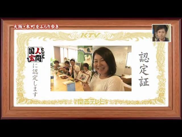 121012_となりの人間国宝(よーいドン!)