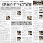 1208_東京IT新聞_大阪のコワーキングスペース「OsakanSpace」地元で活躍のベンチャーや個人が一堂に発信