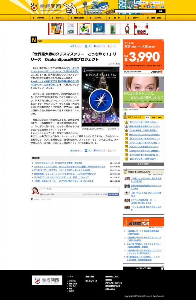 121214_「世界最大級のクリスマスツリー こっちやで!」リリース OsakanSpace共働プロジェクト:産経関西(産経新聞大阪本社情報サイト) 2012-12-14 19-18-00