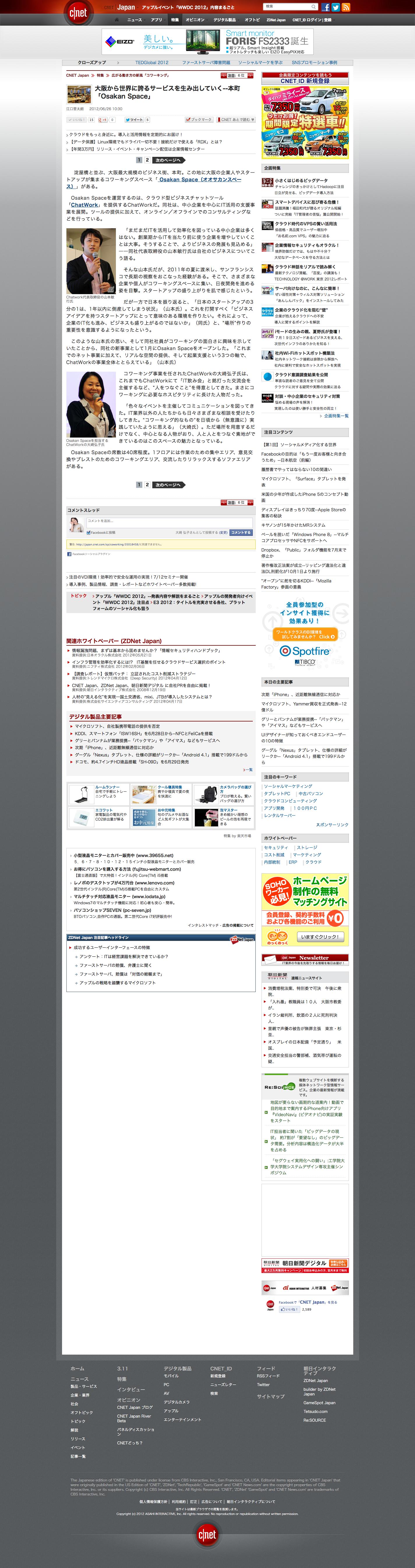 大阪から世界に誇るサービスを生み出していく--本町「Osakan Space」