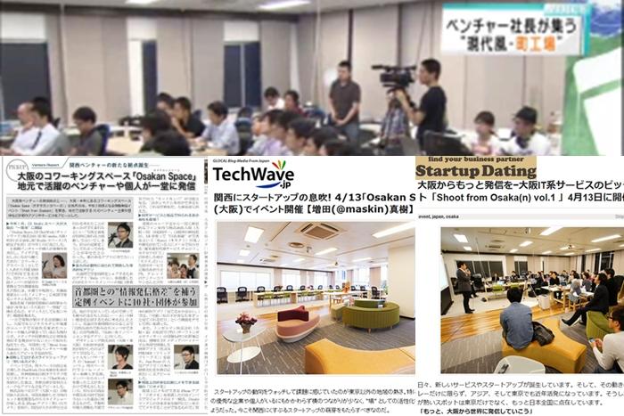 メディア掲載:Shoot from Osaka(n)  ~ 大阪近郊で作られているIT系のサービス・商品をアピールするイベント ~
