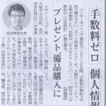 20120812_毎日新聞_ネット送金サービス「Kampa!」