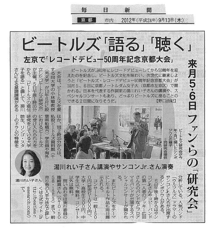 ビートルズ「語る」「聴く」左京で「レコードデビュー50周年記念京都大会」