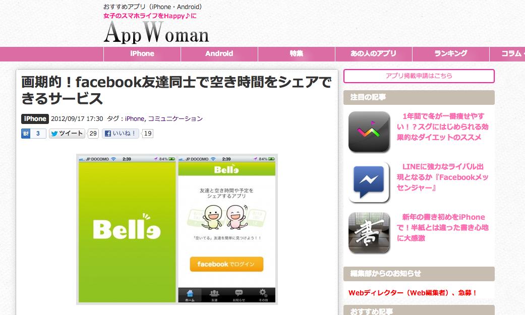 画期的!facebook友達同士で空き時間をシェアできるサービス   AppWoman