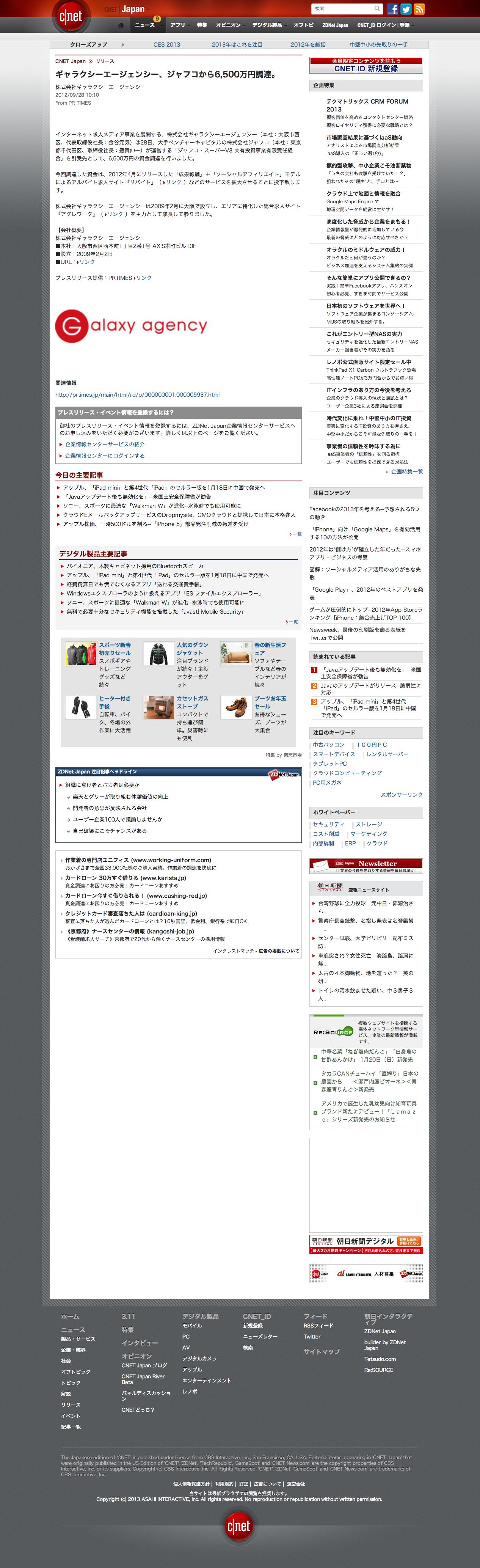 ギャラクシーエージェンシー、ジャフコから6 500万円調達。   CNET Japan