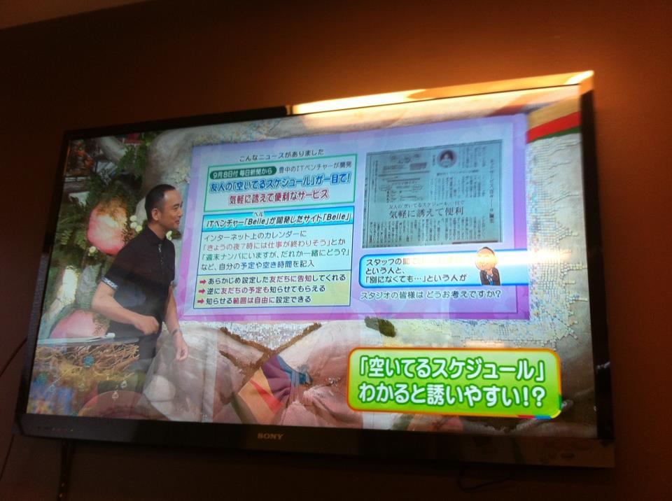 毎日放送の「ちちんぷいぷい」にて紹介