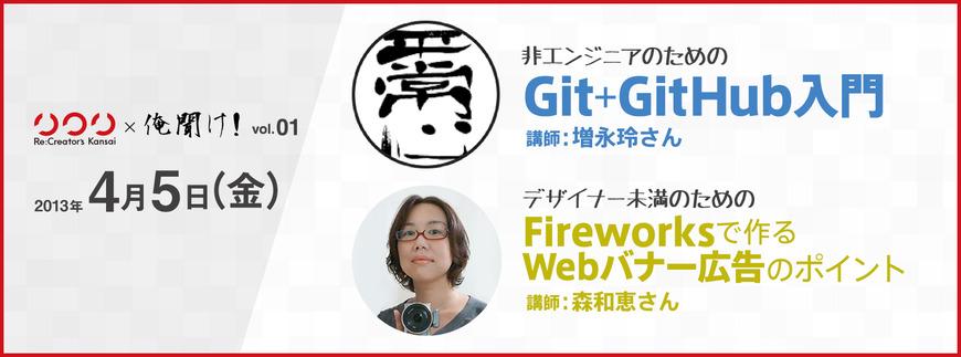 【リクリ × 俺聞け vol.01】非エンジニアのための Git + GitHub 入門 × デザイナー未満のためのFireworksで作るWebバナー広告のポイント