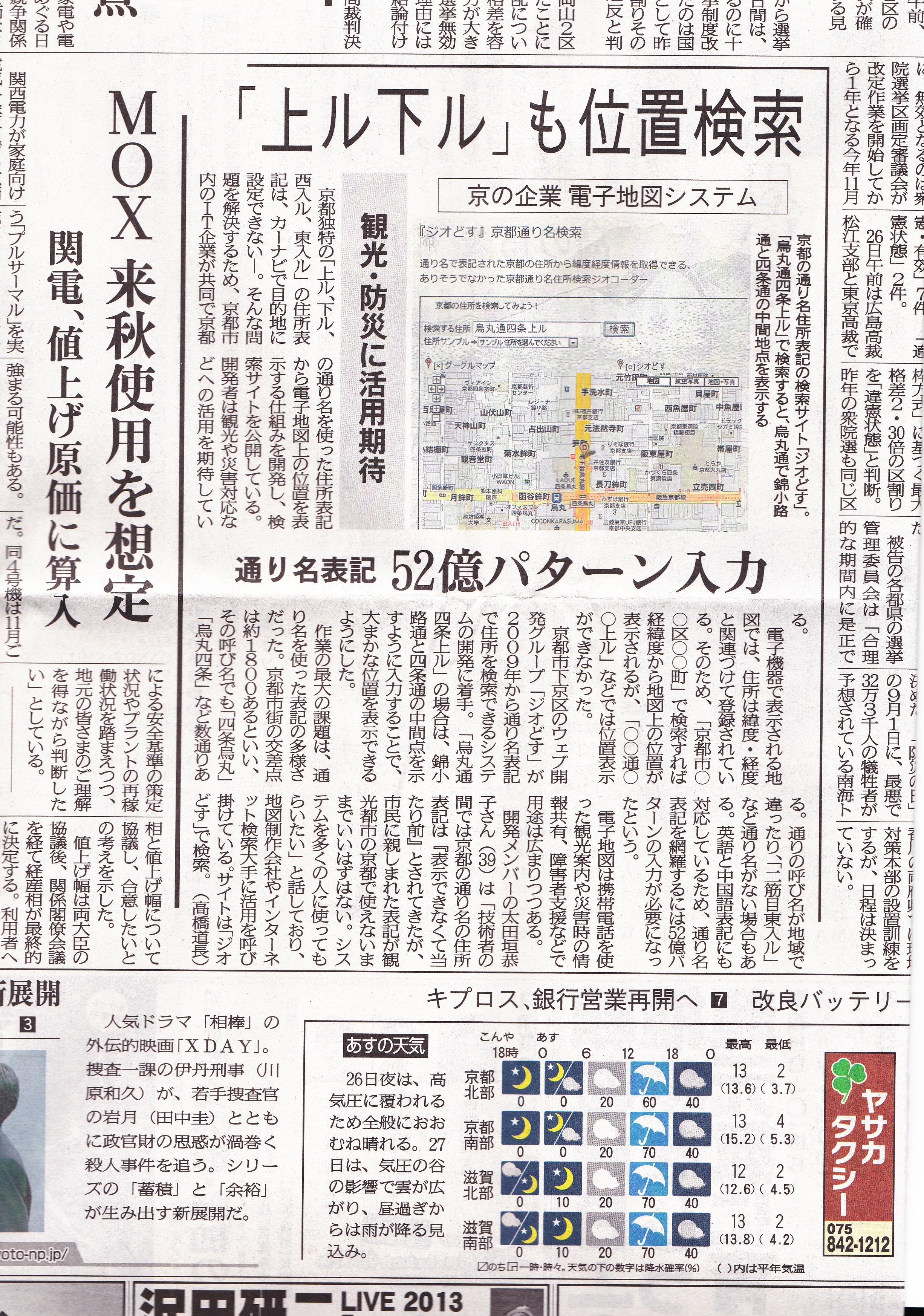 京都新聞スキャン1 (1) のコピー