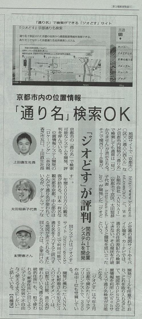 Geodosu_MainichiShinbun_20130419