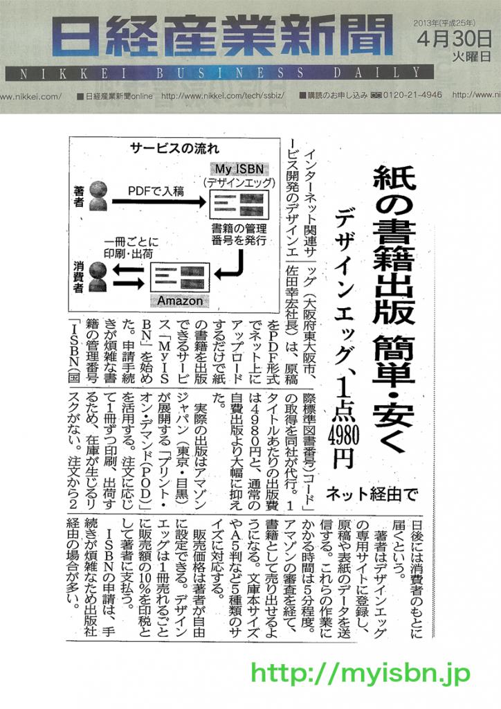 20130430nikkeisangyo