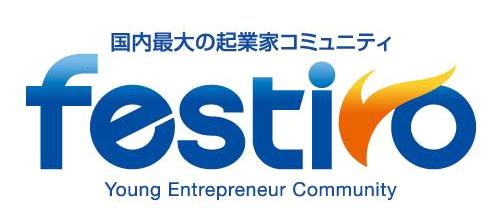 国内最大の起業家コミュニティ「festivo」