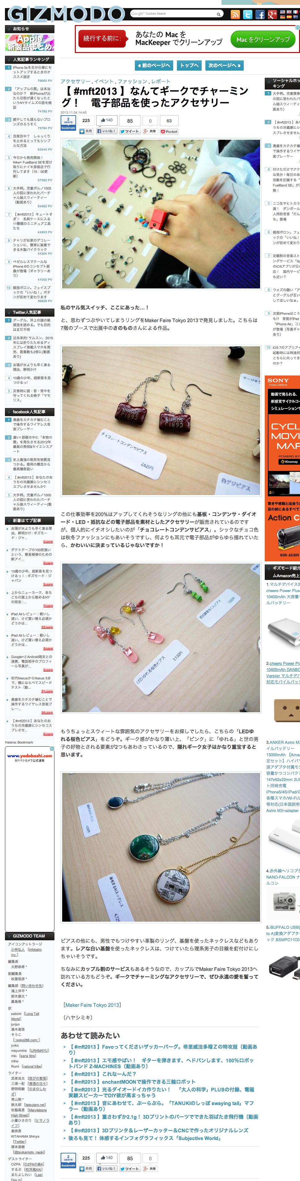 【 #mft2013 】なんてギークでチャーミング! 電子部品を使ったアクセサリー   ギズモード・ジャパン