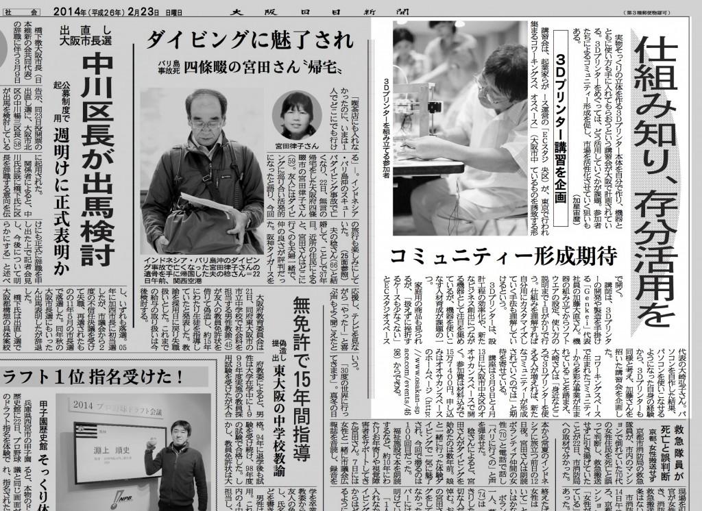 140223_大阪日日新聞_仕組み知り、存分活用を