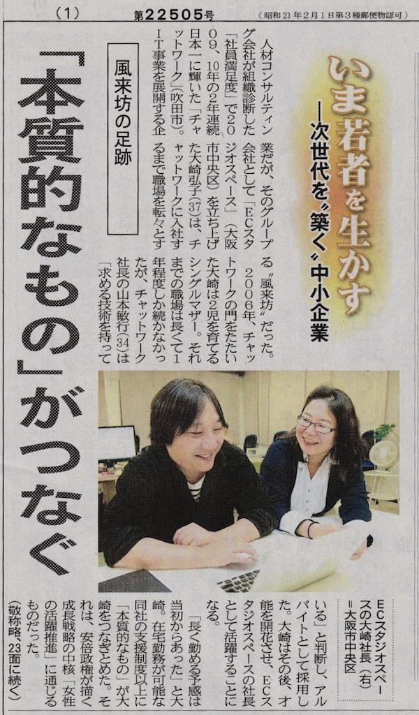 131203_大阪日日新聞_「本質的なもの」がつなぐ