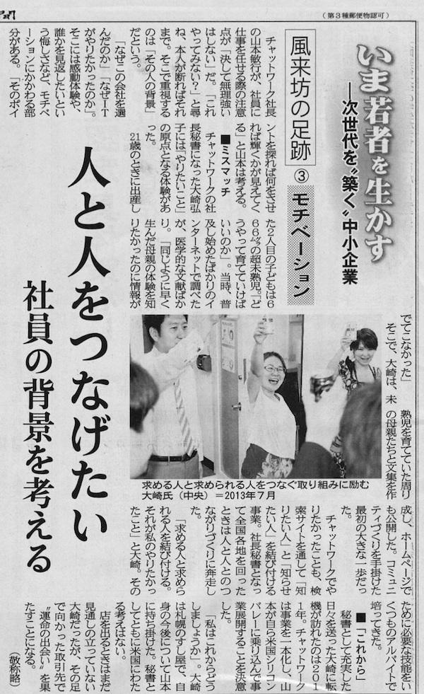131205_大阪日日新聞_人と人をつなげたい