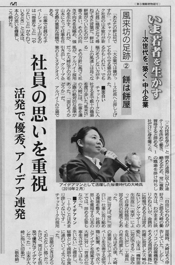 131204_大阪日日新聞_社員の思いを重視