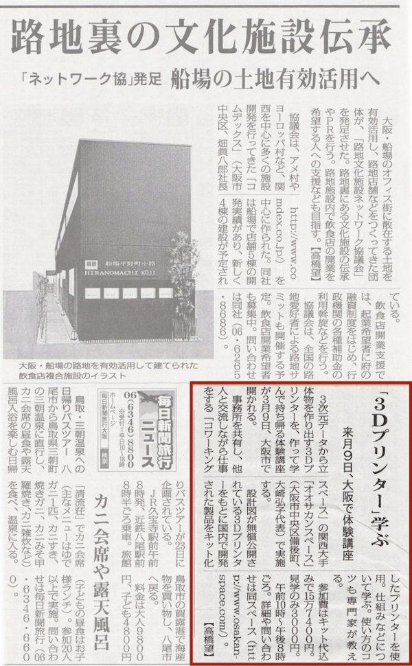 140210_毎日新聞_3Dプリンタ自作