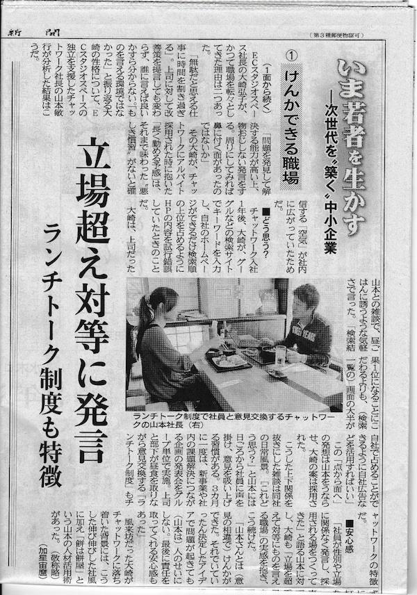 131203_大阪日日新聞_立場を超え対等に発言