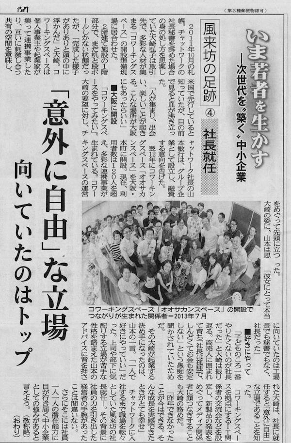 131206_大阪日日新聞_「意外に自由」な立場