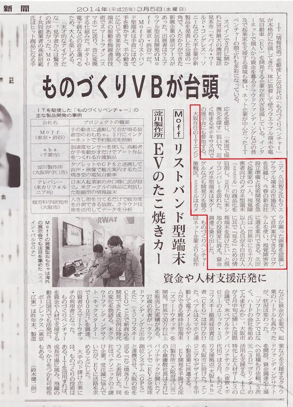 140305_日経産業新聞_ものづくりVBが台頭